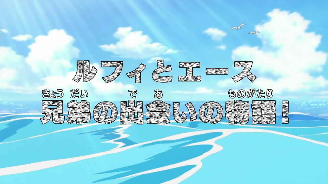 Luffy to Ace Kyōdai no Deai no Monogatari!