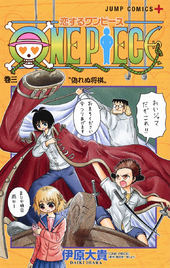 One Piece in Love Volume 3.png