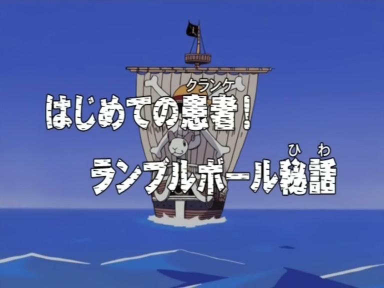 Hajimete no Kanja! Rumbleball Hiwa