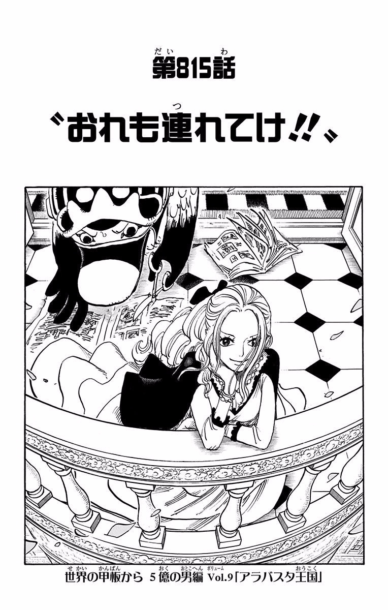 Chapter 815