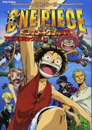 Dead End Adventure Anime Comic 1.png