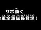Эпизод 880