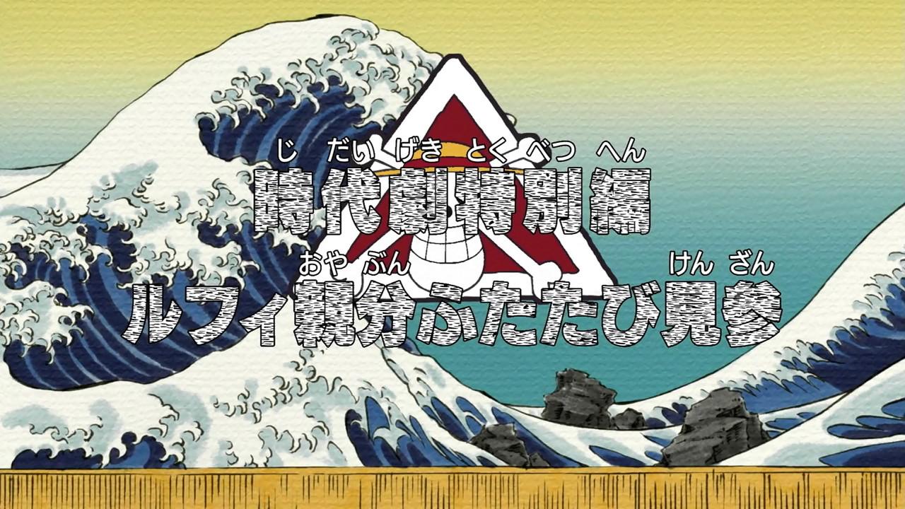 Jidaigeki Tokubetsuhen Luffy-oyabun futatabi Kenzan