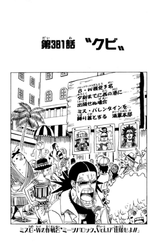 Chapter 381