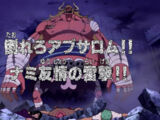 Taorero Absalom!! Nami Yūjō no Raigeki!!