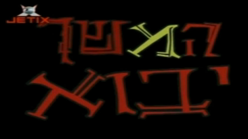 One Piece Hebrew To be Continued.png