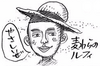 SBS81 Luffy.png