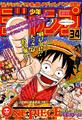 Shonen Jump 1997 numero 34.png