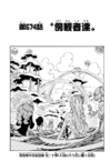 Chapter 674.png
