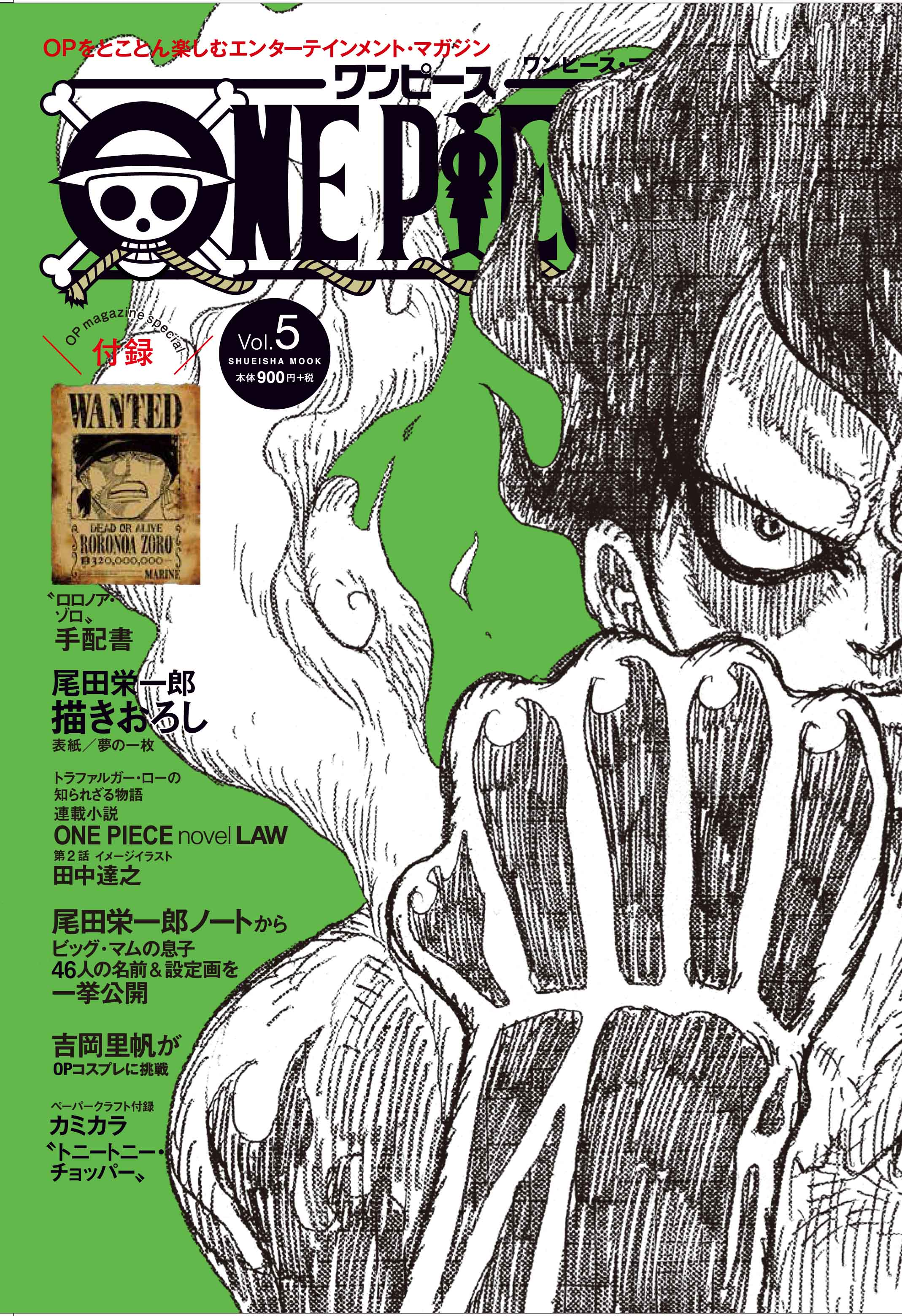 One Piece Magazine Том 5