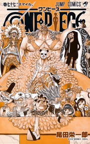 Volume 77 Inside Cover.png