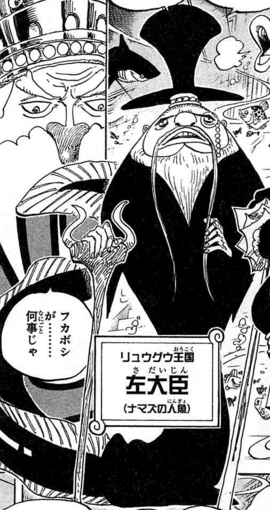 Minister of the Left in the manga