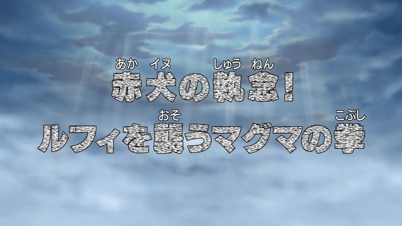 Akainu no Shūren! Luffy wo osou Magma no Kobushi
