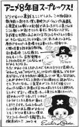 8th Anime Suplex