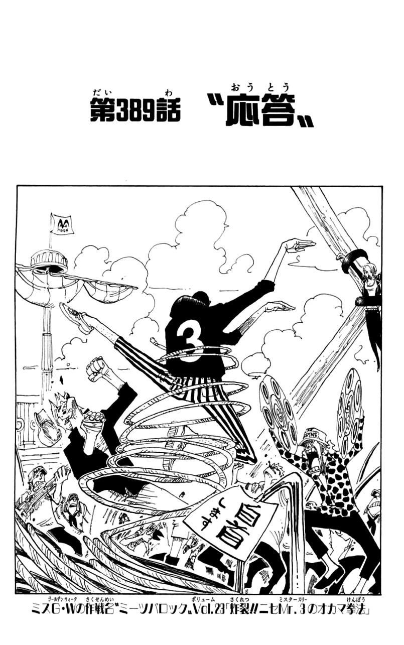 Chapter 389