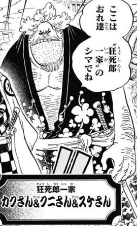 Suke en el manga