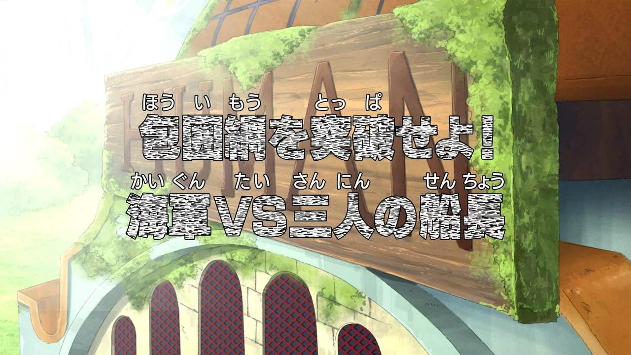 Hōi Mō wo Toppaseyo! Kaigun VS Sannin no Senchō