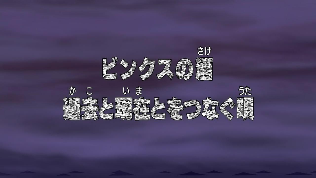 Binks no Sake Kako to Ima to wo tsunagu Uta