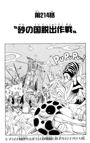 Chapter 214
