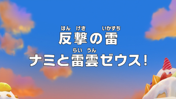 Episodio 846