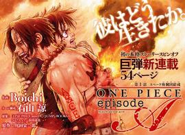 One Piece episode A Chapitre 1.png