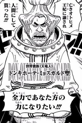 Donquixote Mjosgard in the manga