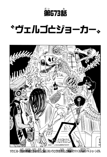 Chapter 673