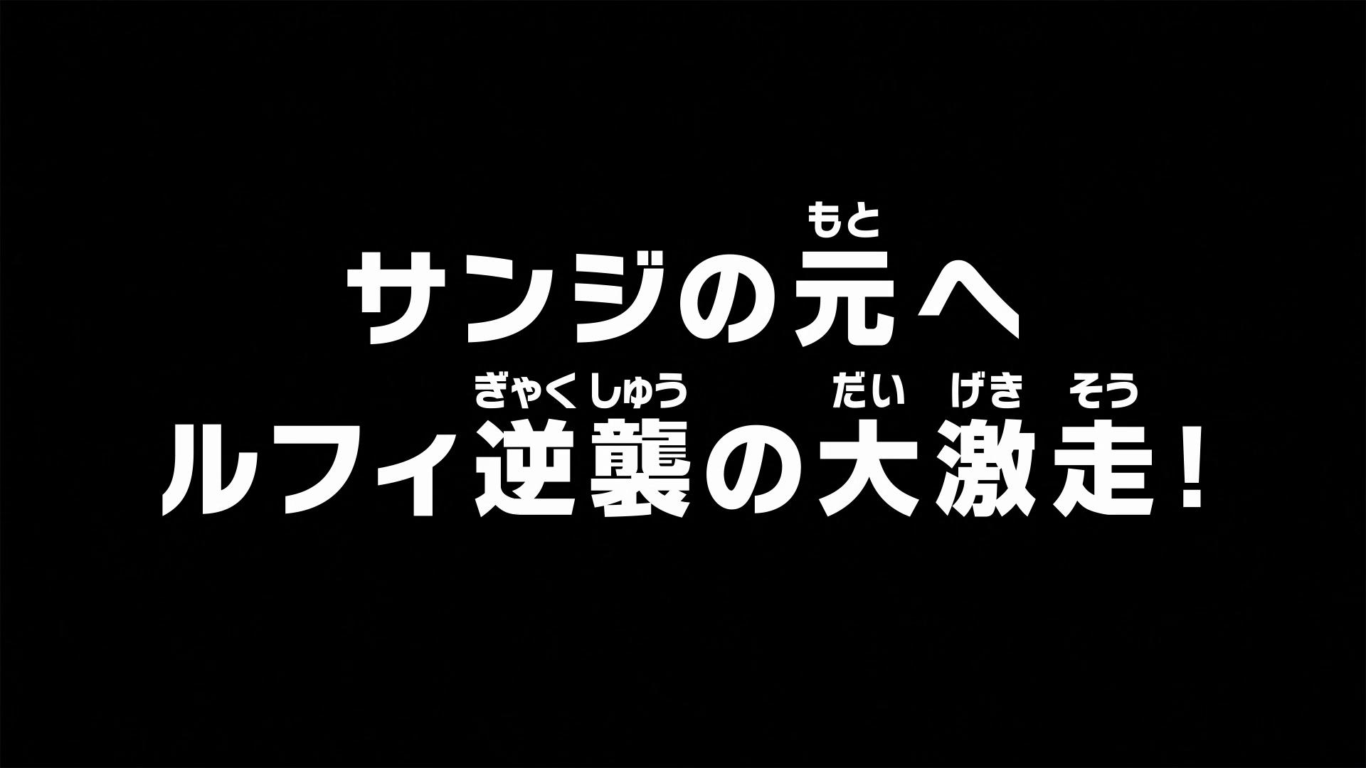 Episode 820