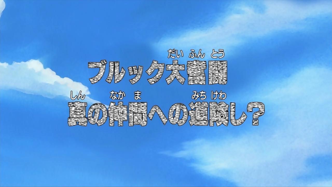 Brook Daifuntō! Shin no Nakama e no Michi Kewashi?