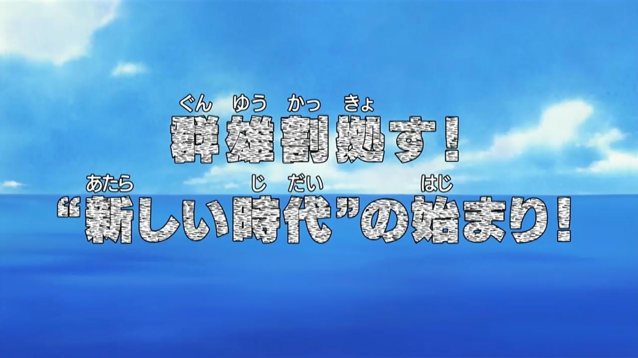 """Gunyū kakkyosu! """"Atarashii Jitai"""" no Hajimari"""