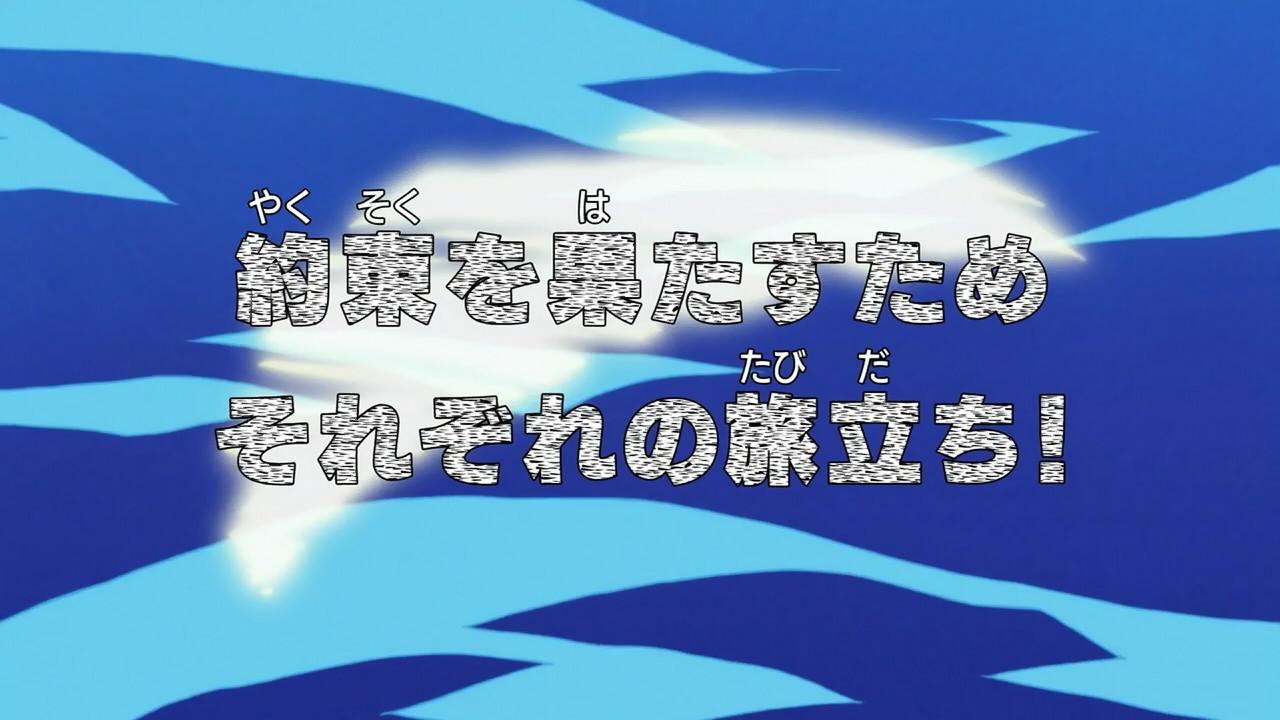 Yakusoku wo hatasu tame Sorezore no Tabidachi!