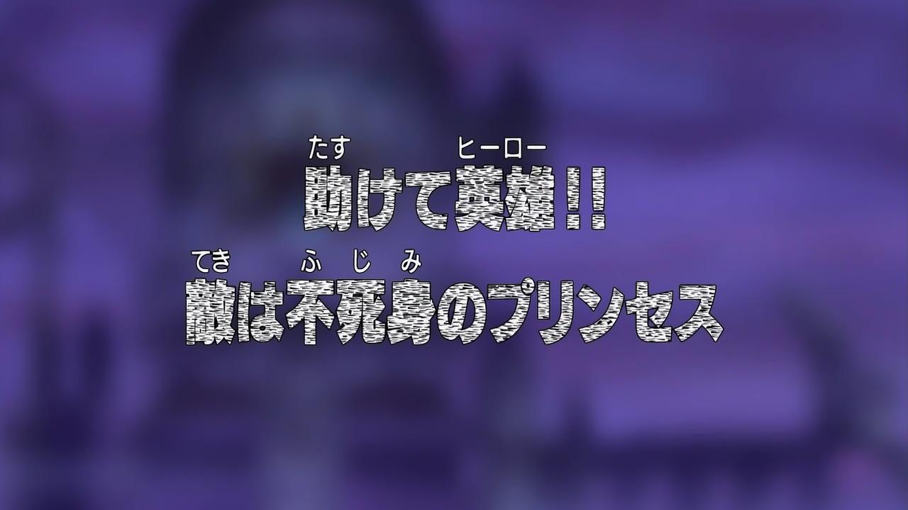 Tasukete Hero!! Teki wa Fushimi no Princess