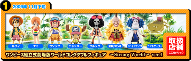 One Piece World Collectable Figure Strong World Volume 1.png
