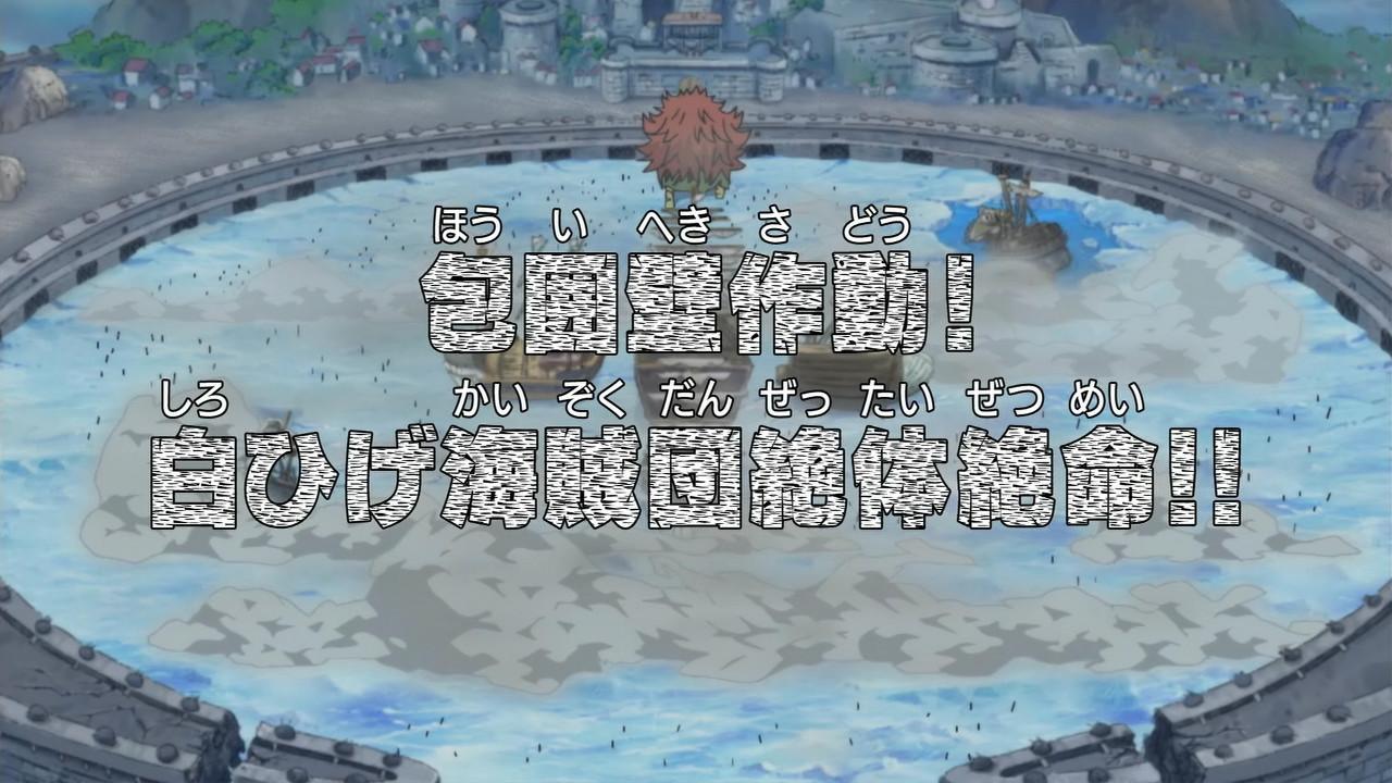 Hōisakusensadō! Shirohige Kaizoku-dan Zettaizetsumei!!
