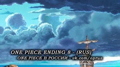One_Piece_ending_8_(русская_версия)