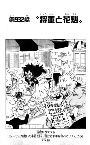 Chapter 932