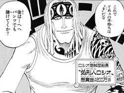 Roshio Manga Infobox.png