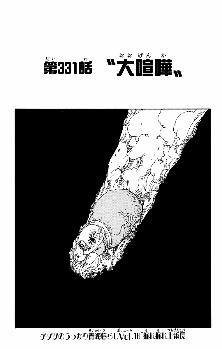 Chapter 331