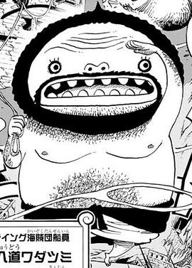Wadatsumi in the manga