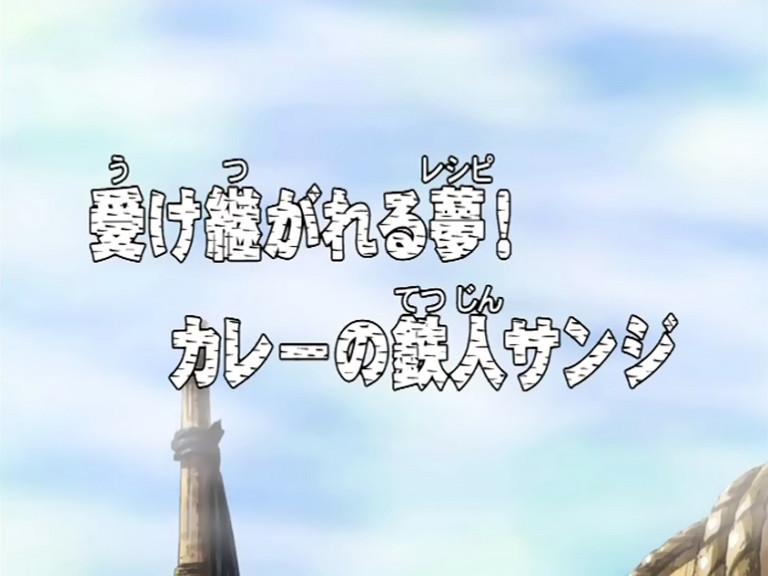 Uketsugareru Yume! Curry no Tetsujin Sanji