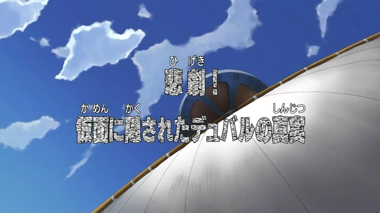 Higeki! Kamen ni Kakusareta Duval no Shinjitsu