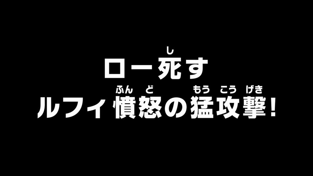 Эпизод 721