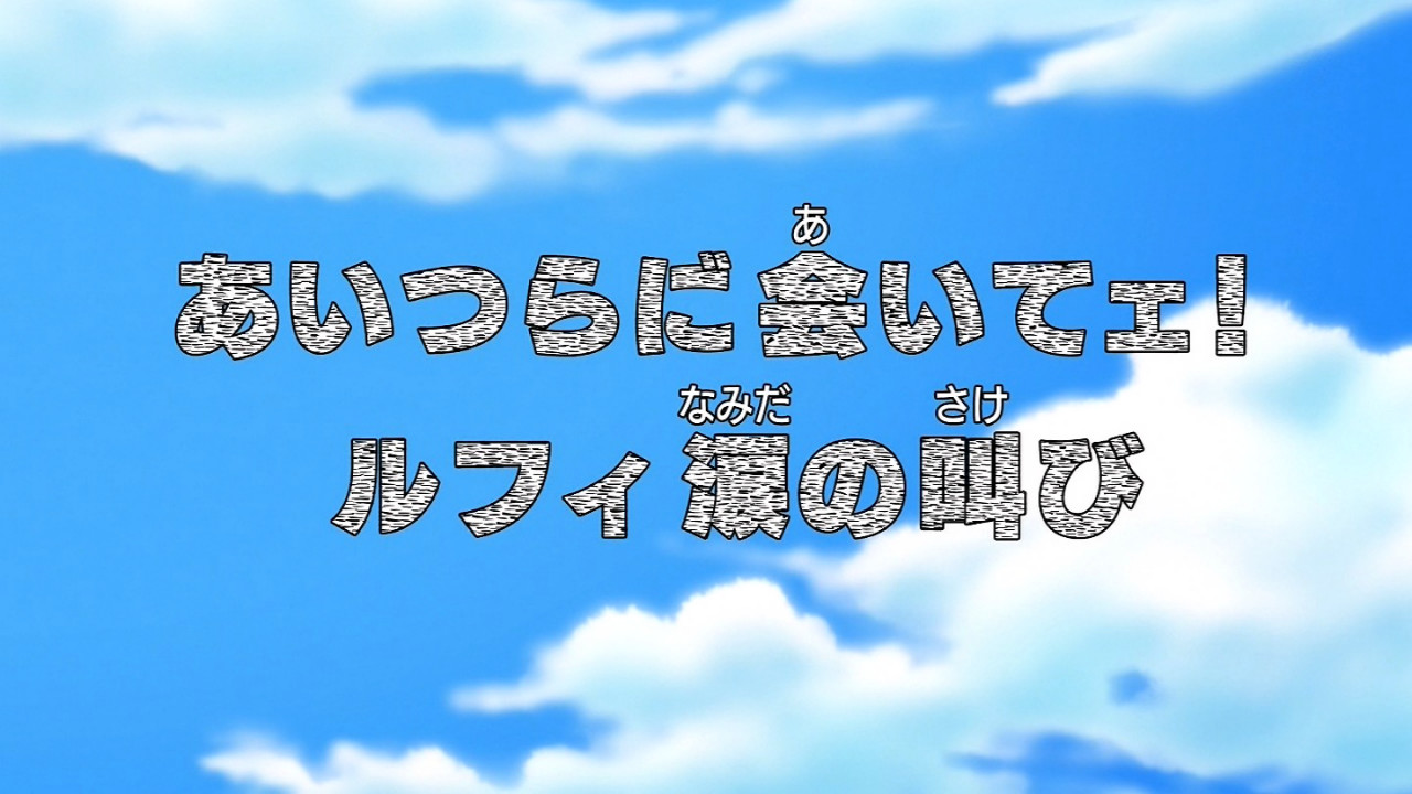 Aitsura ni aite! Luffy Namida no Sakebi