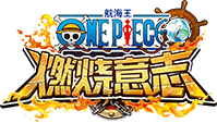 One Piece: Burning Will
