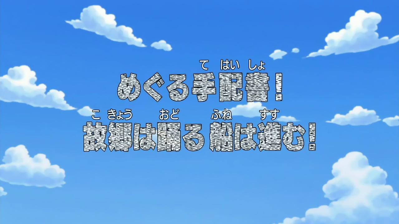 Meguru Tehaisho! Kokyō wa odoru Fune wa susumu!