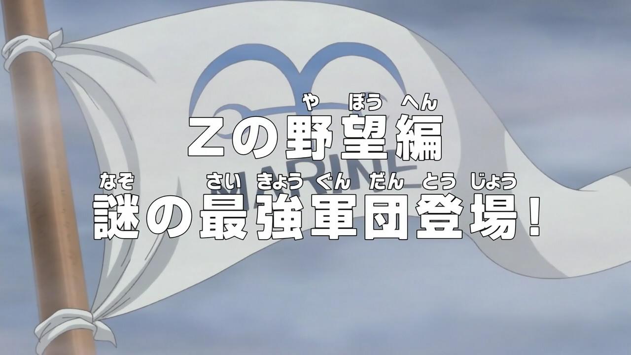 Z no Yabō Hen Nazo no Saikyō Gundan Tōjō!