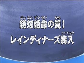 Эпизод 106