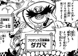 Dagama en el manga