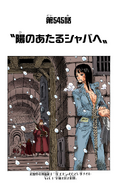 Chapter 545 Colored