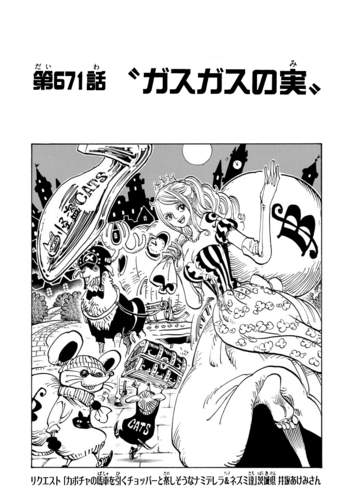 Chapter 671